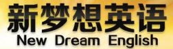 濟南市新夢想英語培訓學校logo