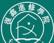 上海復鑫進修學院logo