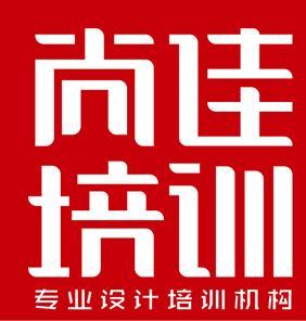 濟南尚佳設計培訓機構logo