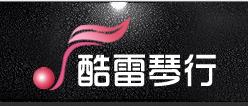 上海酷雷琴行logo