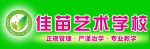 成都佳苗藝術學校