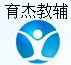 青島育杰教輔服務