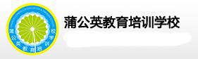 成都蒲公英教育咨詢學校