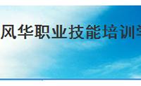 杭州風華職業學校