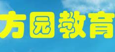 徐州市方園教育培訓中心