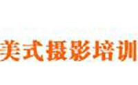 上海美式摄影培训班logo