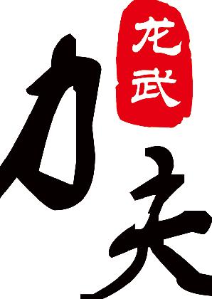 青島龍武功夫會館