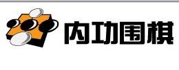 上海内功围棋教室logo