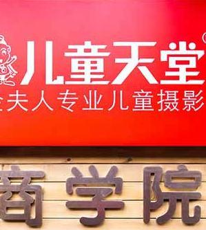 重慶兒童天堂商學院