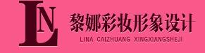 淄博黎娜化妝培訓