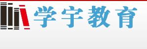 杭州學宇教育投資集團