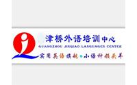 廣州津橋外語培訓logo
