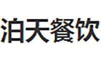 上海泊天餐饮培训logo