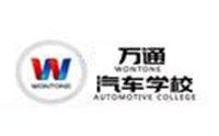 北京萬通汽車學校