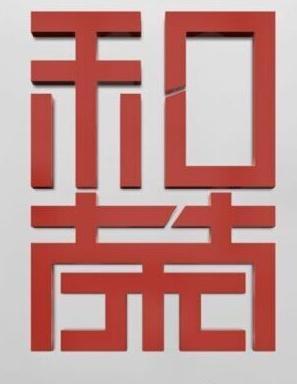 鄭州和榮教育咨詢有限公司