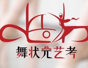 舞狀元藝考logo