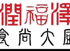 濟南潤福澤餐飲培訓logo