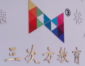 青島三次方教育